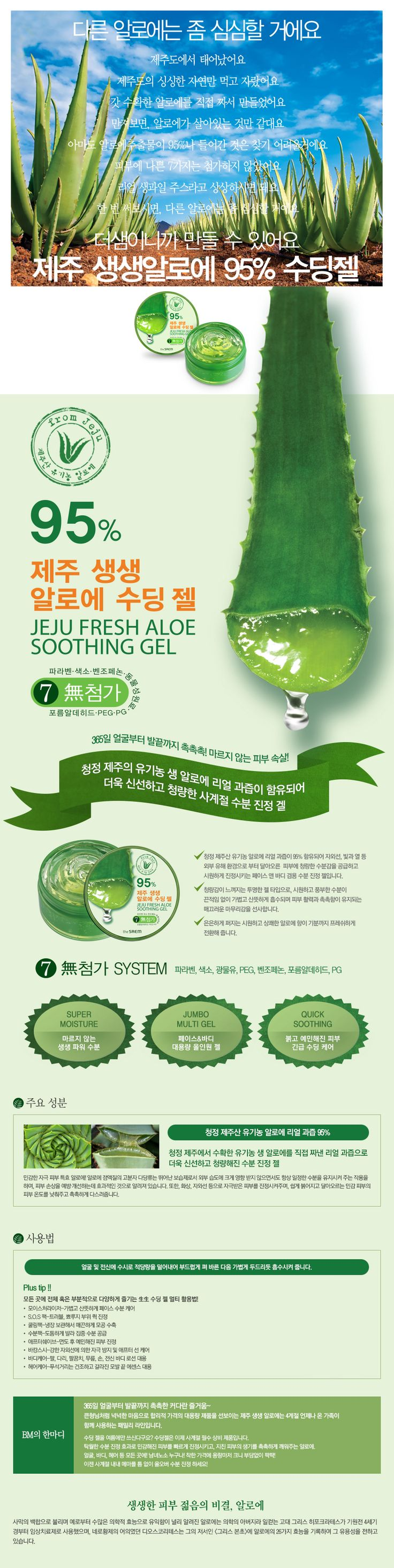 The Saem Jeju Fresh Aloe Soothing Gel 95% | The Cutest Makeup