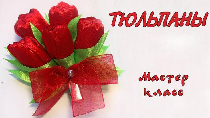 Заколка тюльпаны из атласных лент. Канзаши мастер класс. Clip tulips fro...