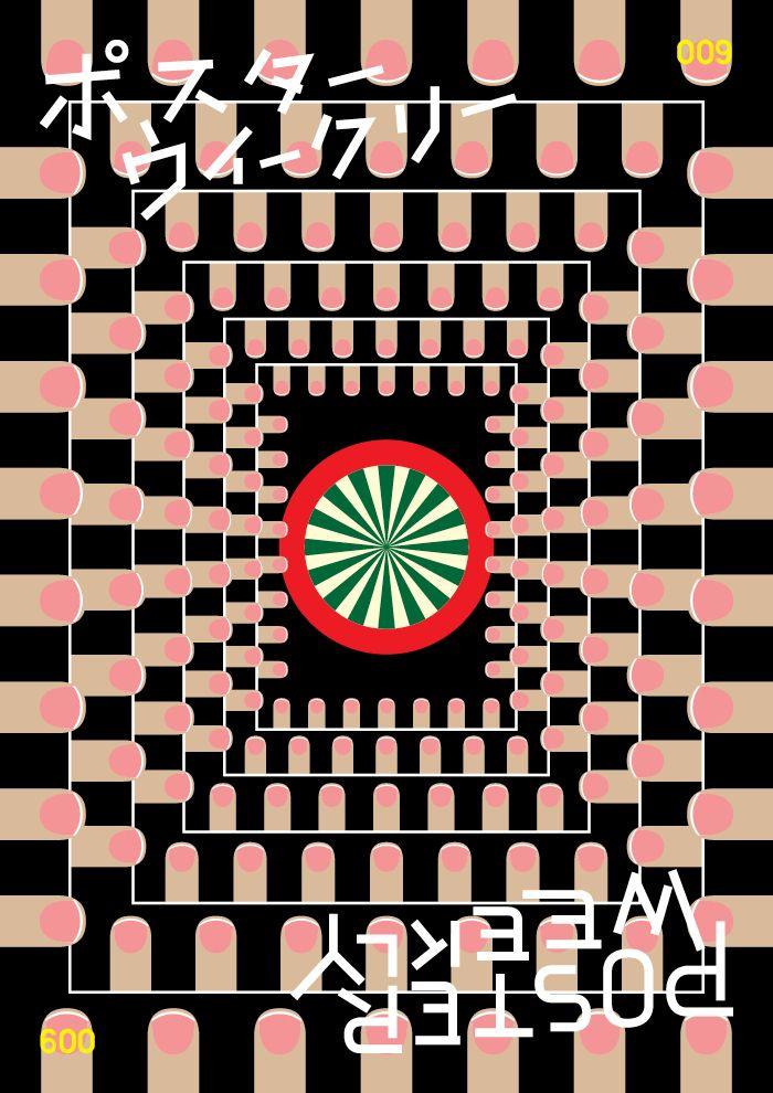 Poster Weekly - Satoru Nihei