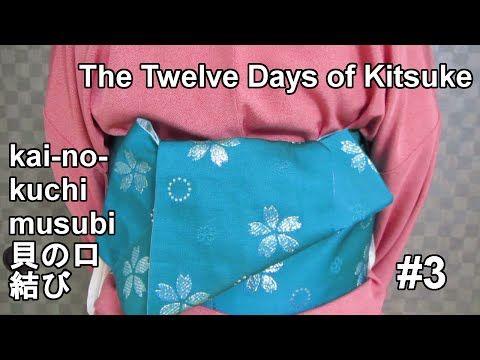 The Twelve Days of Kitsuke (3): kai-no-kuchi musubi 貝の口結び - YouTube