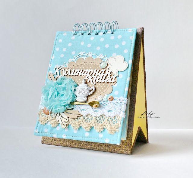 Made with love...: Кулинарная книга