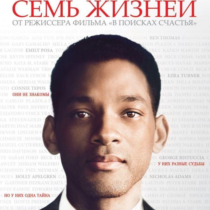 """Сказать, что """"Семь жизней"""" (2009) хороший фильм - это ничего не сказать🙏 Сказать, что он тронет вас за душу? Этого мало. Он проникнет в самые глубины вашей души, если вы хоть раз задумывались о смысле жизни и о том, что останется на этой земле после каждого из нас☝️ Этот фильм заставит вас плакать, если вы ЖИВЫ. В любом смысле этого слова. """"Семь жизней""""-это драма, не смотря на комедийного актера в главной роли. Драма глубокая, поднимающая редкую проблему в обществе (а уж в России так и…"""
