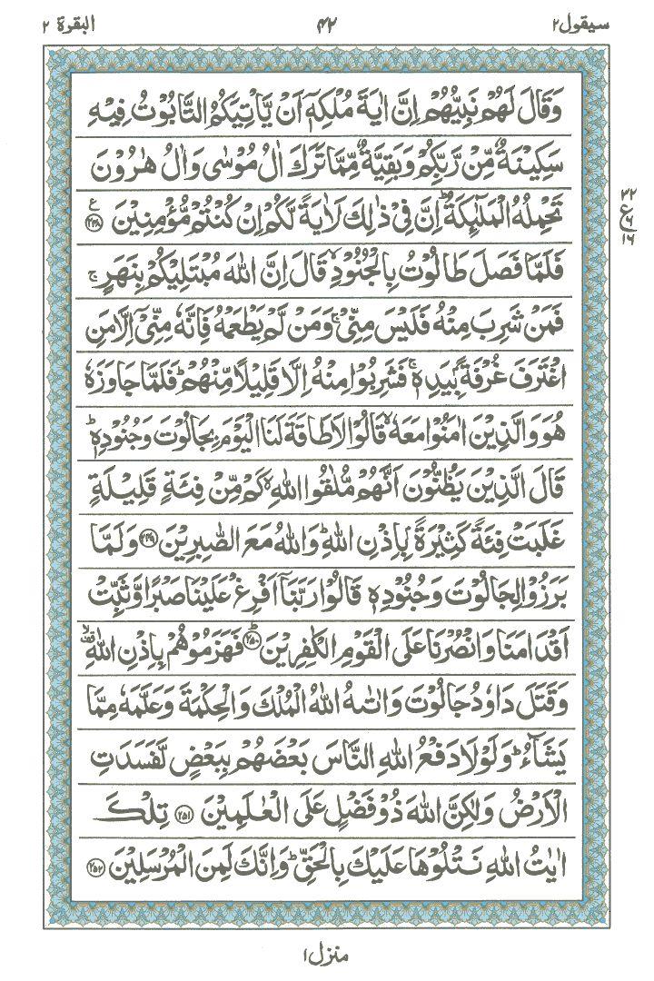 Quran Recite Surah Al Baqarah Ayat No.142 to 252 Surah No.2 Siparah / JUZ No.2 • Quran Recitation Online List Of Quran Surah List of Quran Siparah / JUZ