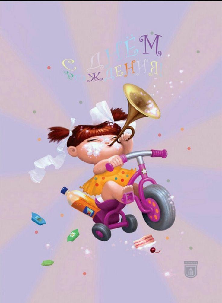 С днем рождения девушке прикольные картинки креативные, декупажу открыткой