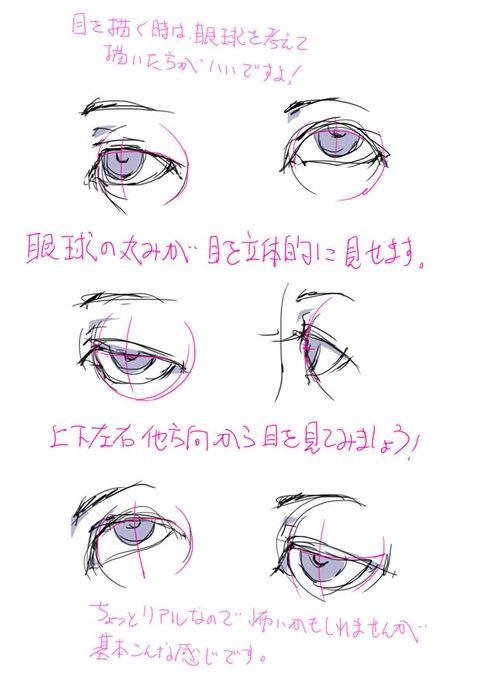 「「目の描き方を考える。」」/「toshi」の漫画 [pixiv]                                                                                                                                                                                 もっと見る