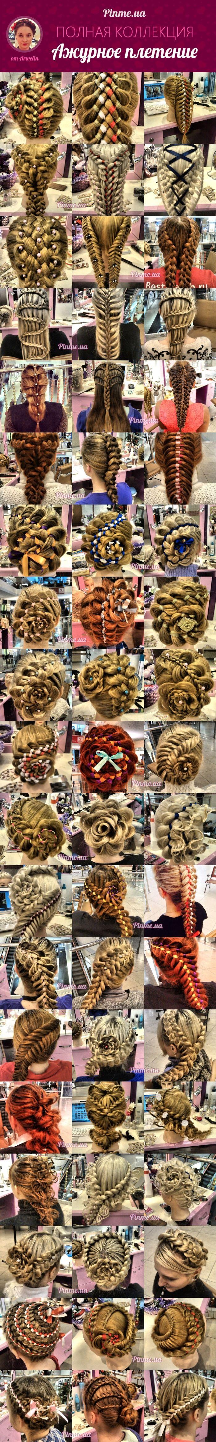 Ажурное плетение кос → более 50 идей + уроки