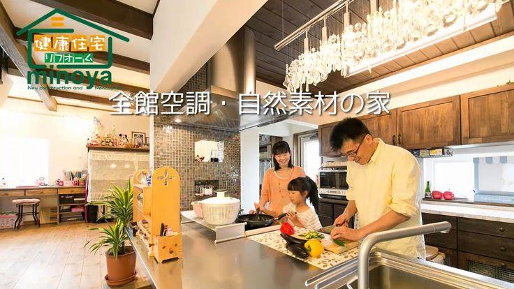 自然素材・全館空調の家 三重県鈴鹿市みのや 注文住宅・平家の家・2世帯住宅 暖かい家 リフォーム