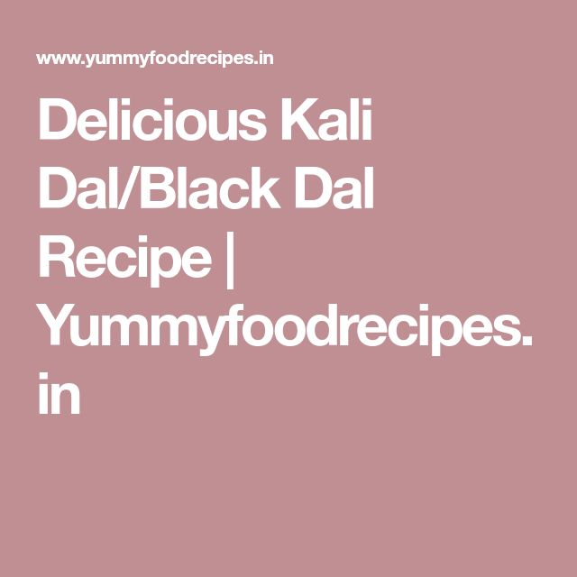Delicious Kali Dal/Black Dal Recipe | Yummyfoodrecipes.in