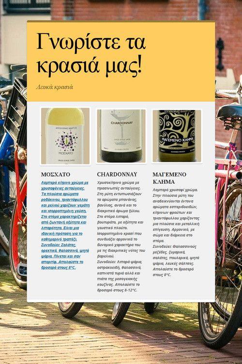 Γνωρίστε τα κρασιά μας!