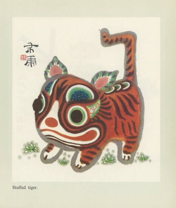 Stuffed Tiger, Bamboo Dragon, Chinese Folk Toy And Ornaments, Illustrated By Tian Yuan Printed In Beijing