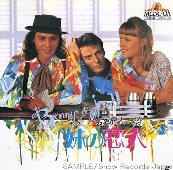benny and joon ending relationship