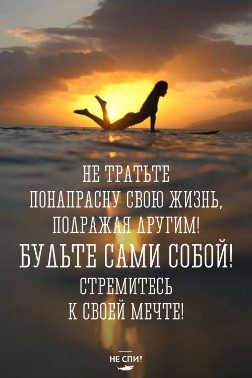 Будьте сами собой! Стремитесь к своей мечте!