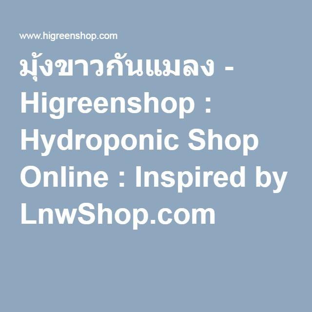 ขายมุ้งขาวกันแมลง - Higreenshop : Hydroponic Shop Online : Inspired by LnwShop.com