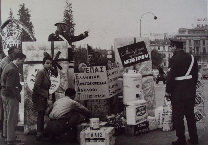 Υπέροχες ρετρό φωτογραφίες: Χριστούγεννα στην Αθήνα την δεκαετία του 1960! - Retromania - Athens Magazine