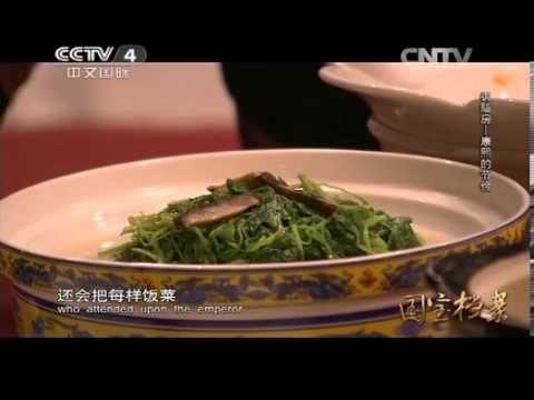 《国宝档案》 20140120 御膳房——康熙的节俭