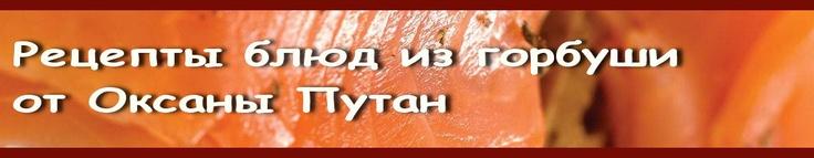 Рецепты из горбуши: блюда из горбуши, салат из горбуши, горбуша запеченная в духовке, суп из горбуши, приготовление горбуши, рыба горбуша, горбуша соленая, горбуша жаренная, уха из горбуши
