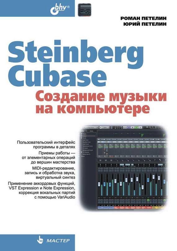 Steinberg Cubase. Создание музыки на компьютере #чтение, #детскиекниги, #любовныйроман, #юмор, #компьютеры, #приключения, #путешествия