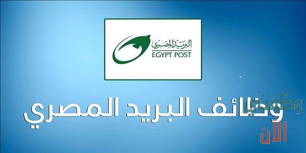 ننشر اعلان وظائف البريد المصري 2021 في العديد من التخصصات لديه وفقا لعدد من الشروط والمتطلبات الموضحة ادناه Home Decor Decals Home Decor Decor