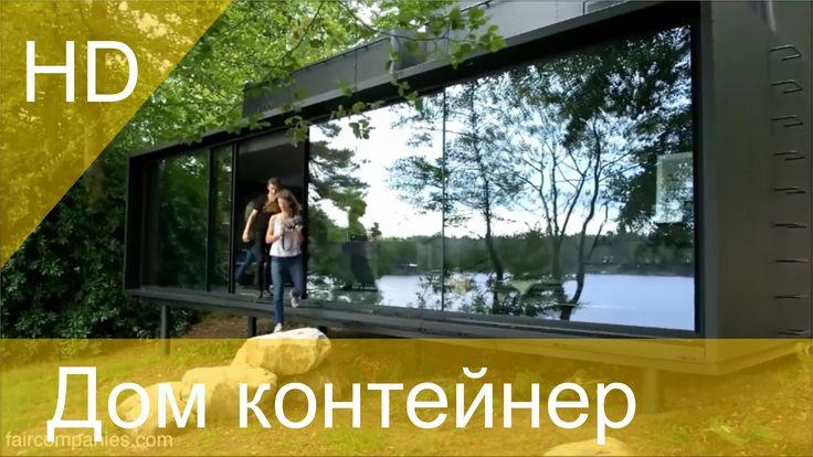 Датская компания VIPP создала крошечный модульный панельный дом по образу - дом из контейнера разработанный до мелочей (фонарик в комплекте). Каркасные конст...