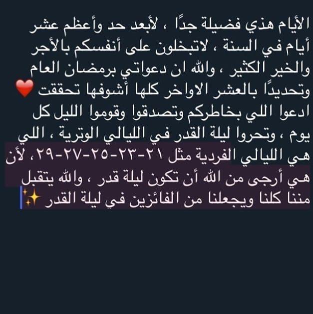 اللهم إنك عفو تحب العفو فاعف عنا Athkar Allah Allahuakbar Alhamdulillah Tb Quarn Islamicquotes Islamic Fol Instagram Posts Instagram Arabic Calligraphy