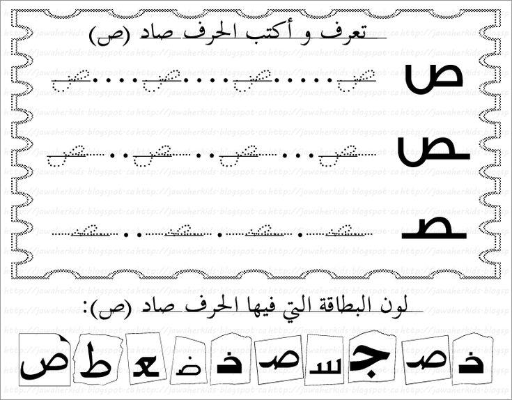 Jawaher_kids&Nisâa: بطاقات للحروف الهجائية بأشكالها المختلفة