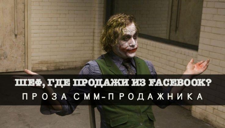 - Лара, а почему в Рунете мало статей-кейсов по продажам в Facebook? - SMM-продажник от Лары и Пронина