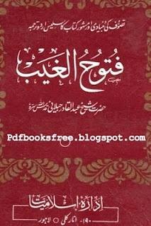 Futooh-ul-Ghaib By Shaykh Abdul Qadir Jilani r.a | Free Pdf Books