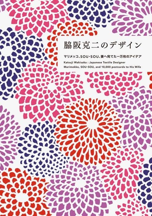 脇阪克二のデザイン: design of Katsuji Wakisaka (Marimekko, Japanese Textile Designer)…