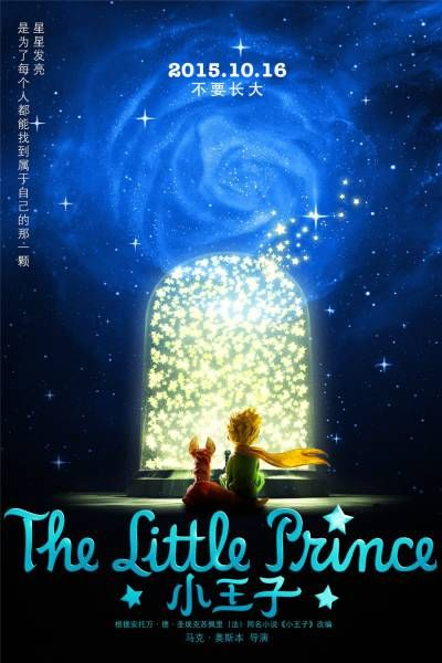 comparison of the movie and the book of the little prince It may be inspired by one of the most beloved children's books ever written, but  the little prince is a tough sell put next to the slick animations.