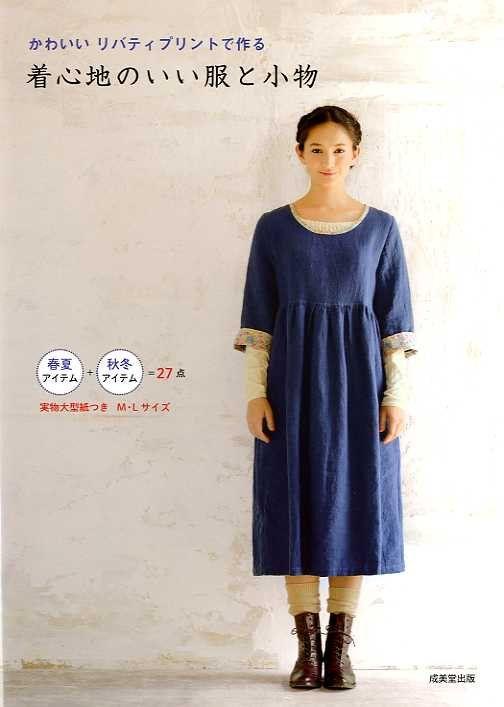 Kawaii confortable vêtements et marchandises - livre de l'artisanat japonais