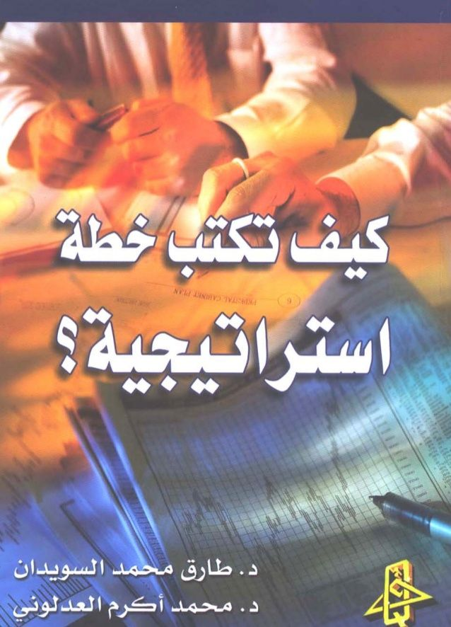 كيف تكتب خطة استراتيجية طارق السويدان Management Books Book Names Arabic Books