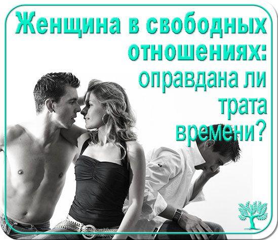 Женщина в свободных отношениях: оправдана ли трата времени? http://psychologies.today/zhenshina-v-svobodnyh-otnosheniah/ #психология #psychology #отношения #любовь