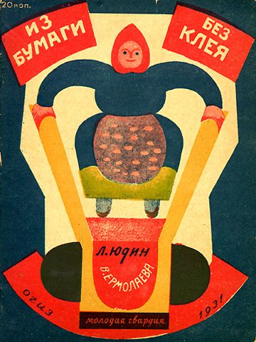 Cover for soviet children's book Iz bumagi, bez kleya (Paper-made, no glue), 1931.
