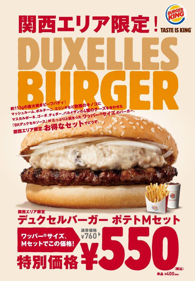 DUXELLES BURGER