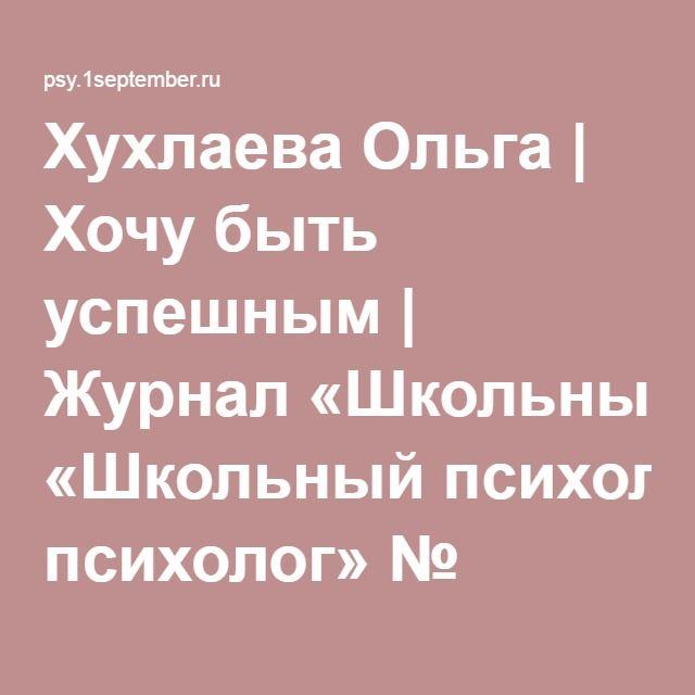 Хухлаева Ольга | Хочу быть успешным | Журнал «Школьный психолог» № 2/2000