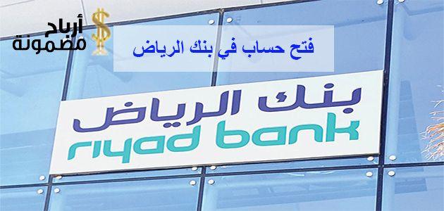 فتح حساب في بنك الرياض ي عد من أبرز الموضوعات التي تهم عملائه في المملكة العربية السعودية حيث يعتبر بنك الرياض من أهم البنوك التي توجد بالمم Highway Signs Signs