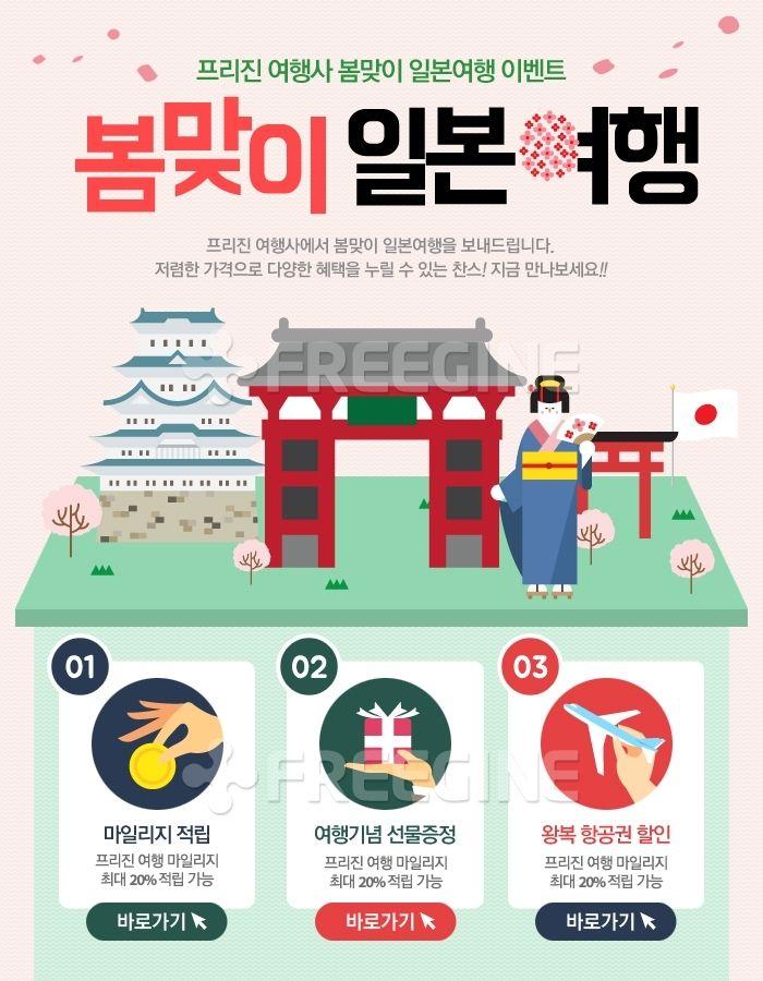 관광, 여행, 해외, 일본, 봄, freegine, 웹디자인, 이벤트, event, 팝업, 이벤트템플릿, 해외여행, 에프지아이, FGI…