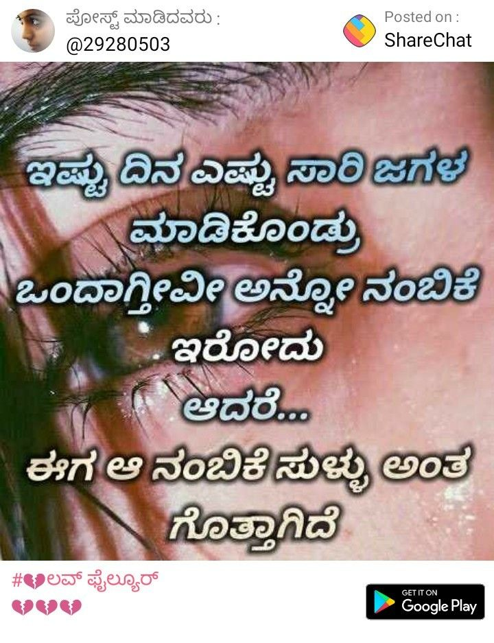 Pin By Rashmi Ms On Share Chat Saving Quotes Life Quotes Motivational Quotes