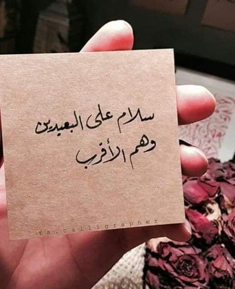 No Title | خط | Arabic quotes, Arabic tattoo quotes, Poetry