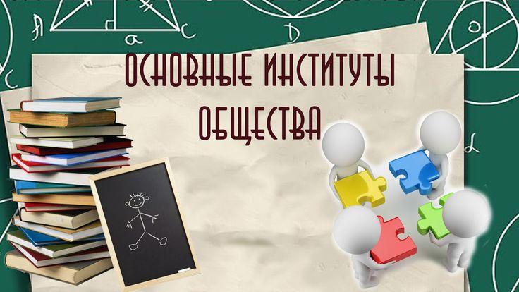 1.9 Основные институты общества Подготовка к ЕГЭ по обществознанию 2017