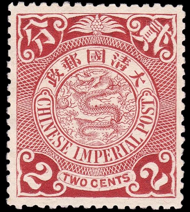 The Red Dragon - Chinese Imperial Post. Красный дракон — китайская императорская почта.