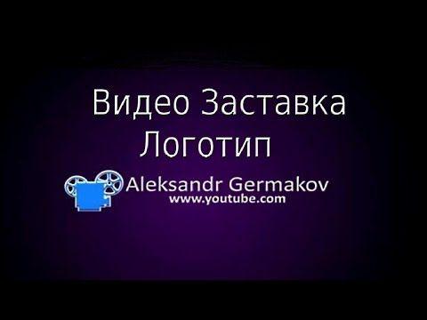 Видео Заставка. Логотип Aleksandr Germakov