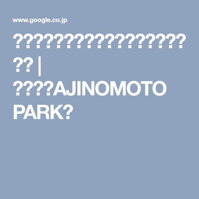 きつねうどん(関西風)のレシピ・作り方   うどん【AJINOMOTO PARK】