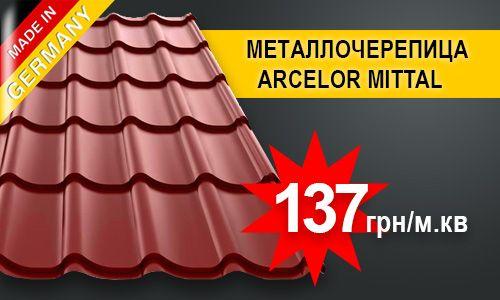 Металлочерепица по цене производителя. Продажа металлочерепицы различных размеров