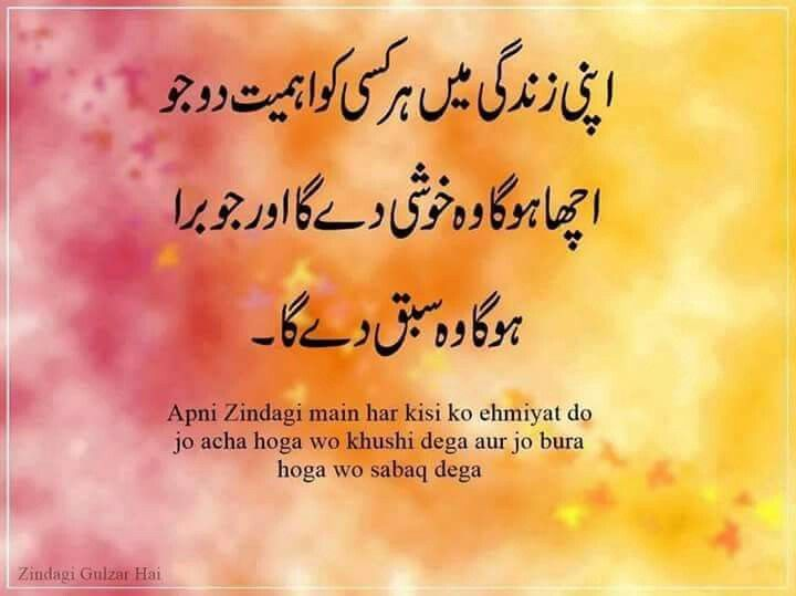 I Love You Quotes Urdu : urdu quote relation quotes urdu quotes islamic quotes powerful quotes ...