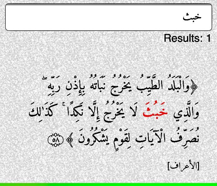 خ ب ث وحيدة والذي خبث لا يخرج إلا نكدا الأعراف ٥٨ Math Arabic Calligraphy Calligraphy