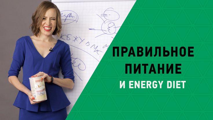 Как вести здоровый образ жизни с Energy diet? Видео блог Марии Азаренок
