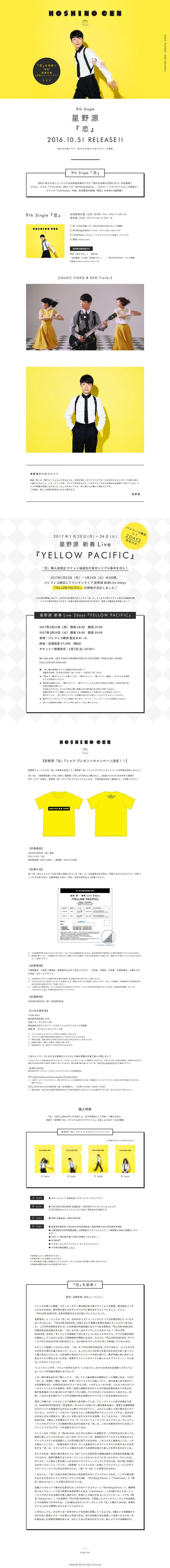 「恋」特設サイト