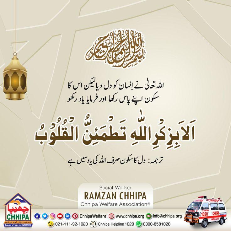 اللہ تعالی نے ا نسان کو دل دیا لیکن اس کا سکون اپنے پاس رکھا اور فرمایا یاد رکھو ترجمہ دل کا سکون صرف اللہ کی یاد میں ہے پوسٹ کو ز
