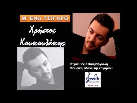"""Ο Χρήστος Κουκουλάκης μετά τις επιτυχίες """"Αγαπάω"""", """"Βαρύ Ζεϊμπέκικο"""", """"Το Πιο Μεγάλο Θαύμα"""" επιστρέφει πιο ανανεωμένος από ποτέ με ένα μοναδικό ζεϊμπέκικο με τίτλο  """"Μ' Ένα Τσιγάρο"""""""
